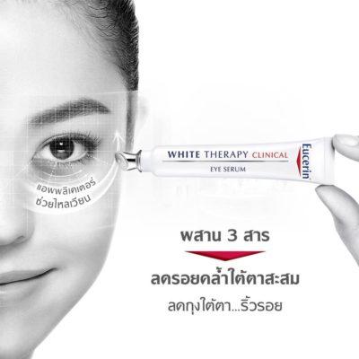 อายครีม-Eucerin-White-Therapy-Clinical-Eye-Serum