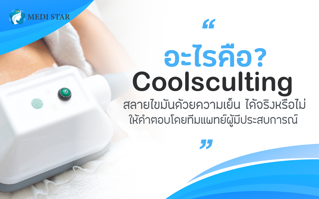 Coolsculting คือ