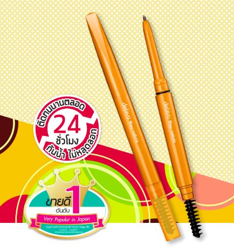 ดินสอเขียนคิ้วกันน้ำ Dejavu Natural Lasting Eyebrow