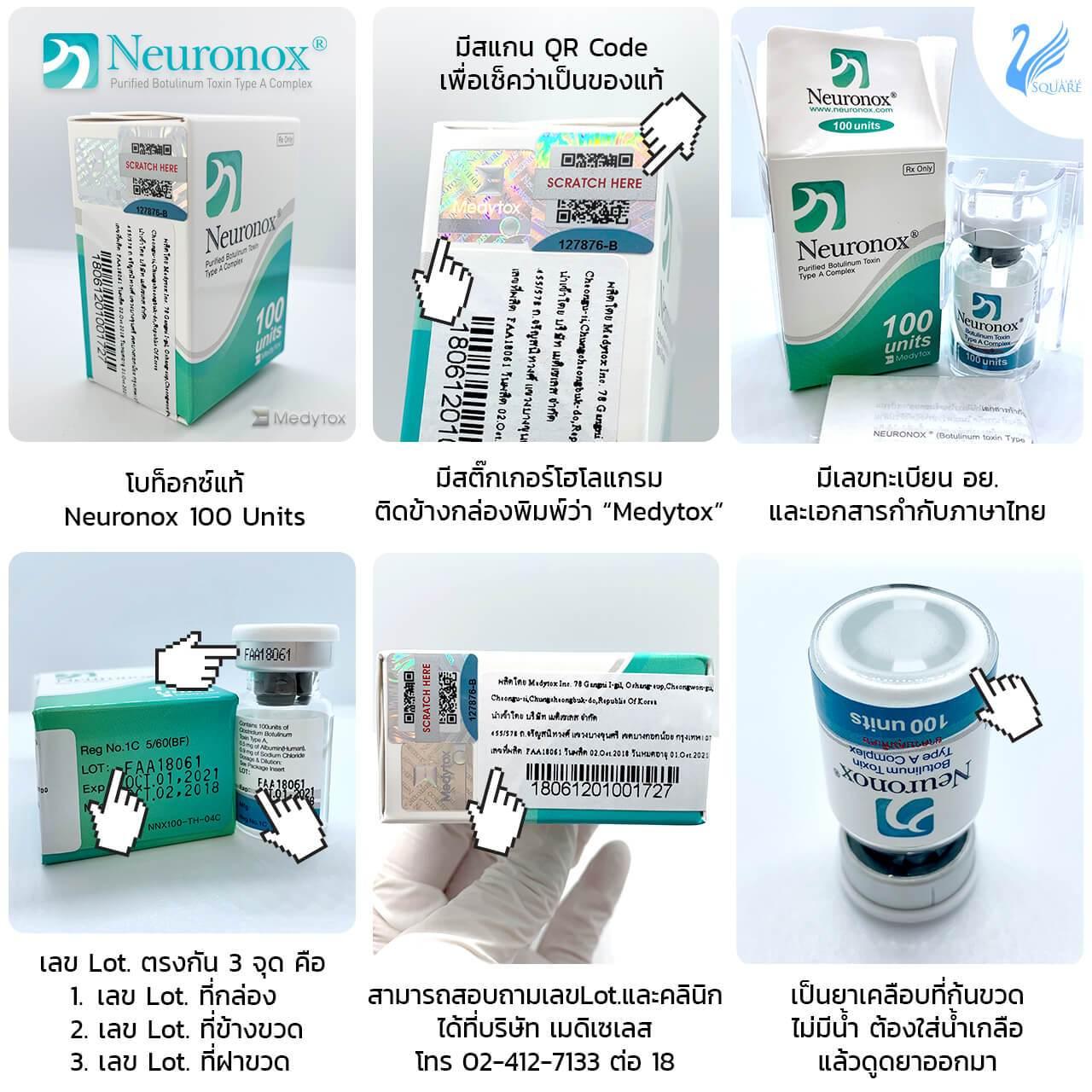 Neuronox โบท็อกเกาหลี