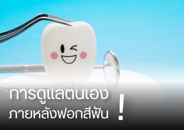 การดูแลตนเองหลังฟอกสีฟัน-ฟอกฟันขาว