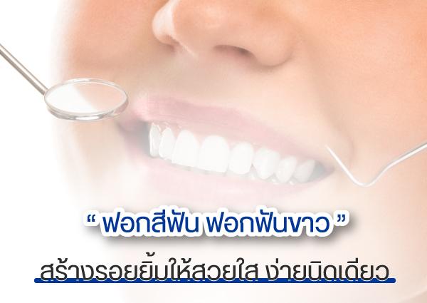 ฟอกสีฟัน ฟอกฟันขาว สร้างรอยยิ้มให้สวยใส ง่ายนิดเดียว