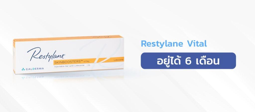 Restylane-Vital-4-6เดือน
